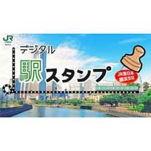 JR東日本横浜支社,スマホで集める「デジタル駅スタンプ」を配信