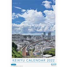 「京急カレンダー2022」発売