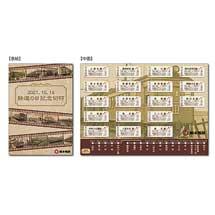 熊本電鉄「2021.10.14鉄道の日記念切符」発売