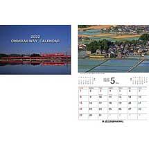 「近江鉄道カレンダー2022」発売