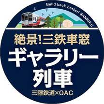 日本広告制作協会(OAC)×三陸鉄道「絶景!三鉄車窓ギャラリー列車」を運転