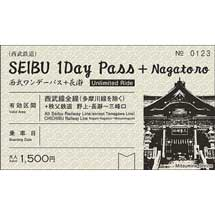 西武,「SEIBU 1Day Pass+Nagatoro」を期間限定で日本人向けに発売