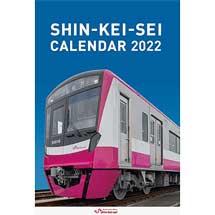 「新京成カレンダー2022」発売