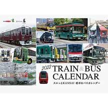 「2022 スルッとKANSAI電車&バスカレンダー」発売