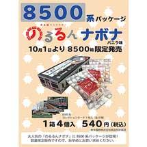 東急「のるるんナボナ8500系パッケージ」を発売