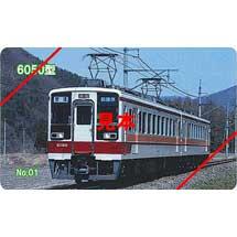 野岩鉄道オリジナルデザイン「電車カード」を配布