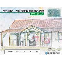 養老鉄道「西大垣駅・大垣市景観遺産指定記念フリーきっぷ」と「ようてつツボ押し棒」を発売