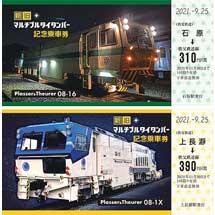 秩父鉄道「新旧マルタイ記念乗車券」発売