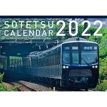 「相鉄カレンダー2022」「そうにゃんカレンダー2022」発売