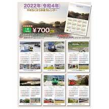 「平成ちくほう鉄道カレンダー・2022年」発売