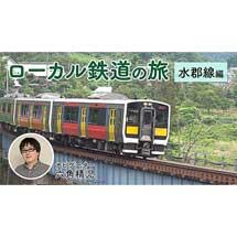 動画サイト『いばキラTV』で,「ローカル鉄道の旅(水郡線編)」配信