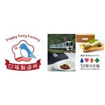 ショッピングサイト「口福製造所—Happy Tasty Factory—」をオープン〜西武 旅するレストラン『52席の至福』オリジナル商品を販売〜