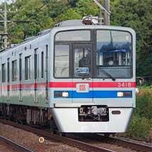 京成3400形3418編成による団臨運転