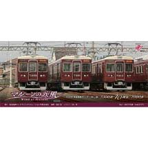 2022年版 阪急電車カレンダー「マルーンの疾風」発売