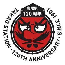 JR東日本「高尾駅開業120周年スペシャルデー」を開催