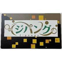 JR東日本,485系「ジパング」最終運行を記念したオリジナル商品を発売