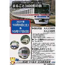 10月9日・17日催行京成トラベル「まるごと3400形の旅」の参加者募集