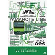 10月9日〜2022年1月31日鉄道博物館で,企画展「山手線展~やまのてせんが丸くなるまで~」開催