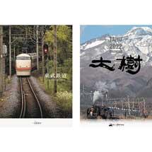 東武,2022年「東武鉄道カレンダー」と「SL大樹カレンダー」を発売