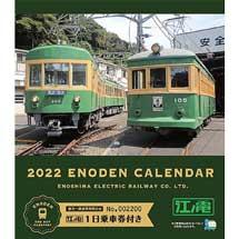 「江ノ電1日乗車券付きフォトカレンダー2022」発売