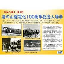 近鉄「湯の山線電化100周年記念入場券」発売