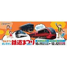10月11日〜12月12日「きんてつオンライン鉄道まつり2021」を開催
