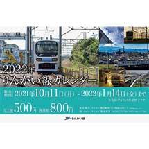 「2022年りんかい線カレンダー」発売