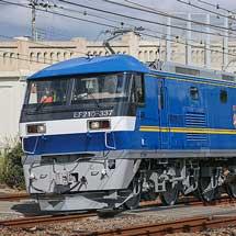 EF210-337が登場