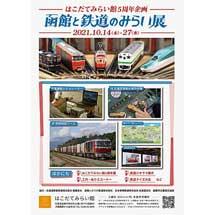 10月14日〜27日はこだてみらい館で「函館と鉄道のみらい展」開催