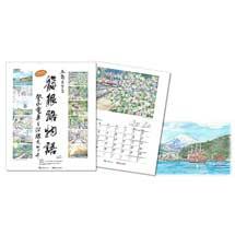 「箱根登山鉄道オリジナルカレンダー2022」発売