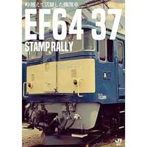 「峠越えで活躍した機関車『EF64 37』スタンプラリー」開催