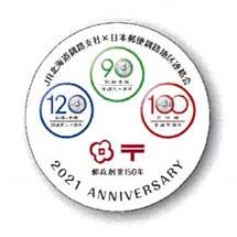 「釧路管内 駅&郵便局めぐり キャンペーン」開催