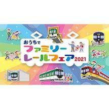 10月14日〜2022年1月10日京阪,「おうちでファミリーレールフェア 2021」開催