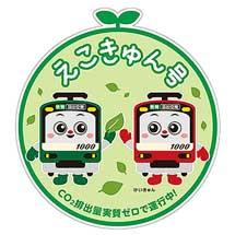 10月14日〜12月22日京急,「えこきゅん号」の運転とけいきゅん10才の誕生日を記念した「きゅんペーン」を実施