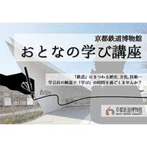 10月14日京都鉄道博物館で,おとなの学び講座「京都~大津間の鉄道開通」開催