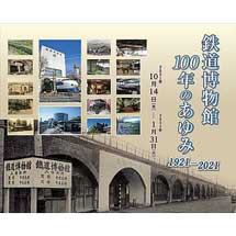 10月14日〜2022年1月31日鉄道博物館で,企画展「鉄道博物館100年のあゆみ 1921-2021」などを開催