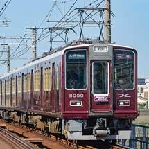 阪急神戸線で「Memorial8000」運転