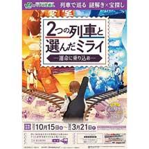 10月15日〜2022年3月21日JR東日本,列車で巡る謎解き×宝探しイベント「2つの列車と選んだミライ」開催