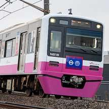 新京成,「ジェッツトレイン」を10月15日から運転
