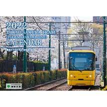 東京都交通局「東京さくらトラム(都電荒川線)2022年版 壁掛けカレンダー」を発売