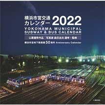 市営地下鉄開業50周年記念「横浜市営交通カレンダー2022」発売