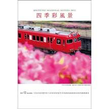 『2022年名鉄電車カレンダー「四季彩風景」』発売