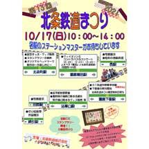10月17日「第13回 北条鉄道まつり」開催