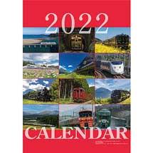 「2022 JR九州列車カレンダー」発売