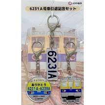 熊本電鉄,6231A号車引退記念セットなどを発売