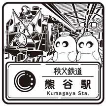 秩父鉄道,旅客駅37駅分の駅スタンプをリニューアル〜オリジナルスタンプノートも発売〜