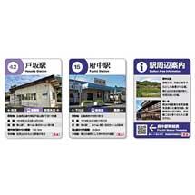 芸備線・福塩線の「駅カード」を配布