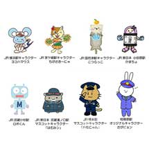 10月23日〜11月28日JR東日本「駅キャラスタンプラリー」開催