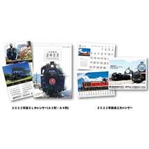 真岡鐵道,2022年版「SLカレンダー」「卓上カレンダー」発売