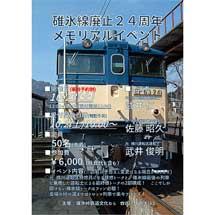 10月23日碓氷峠鉄道文化むらで碓氷線廃線24年のメモリアルイベントを開催